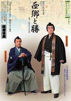 kabukiza_saigotokatsu_poster.jpg