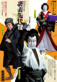 kabukiza_sendaihagi_poster.jpg